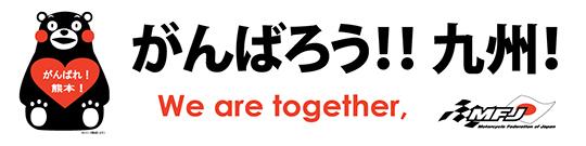 h1_kumamoto.mfj